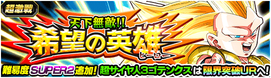 File:Event Gotenks super2 Dokkan small.png