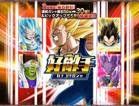 Gasha top banner 00685