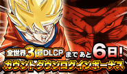 300m Campaign Countdown 6 small JP