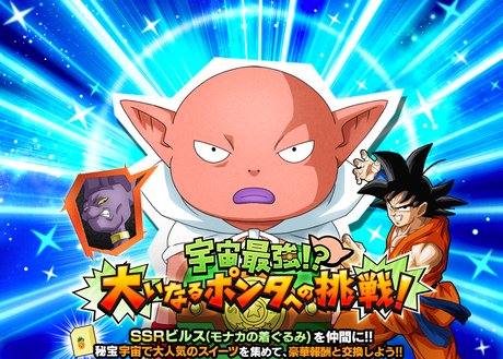 Monaka Event Banner JP