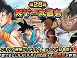 World Tournament n°28 (Japan)