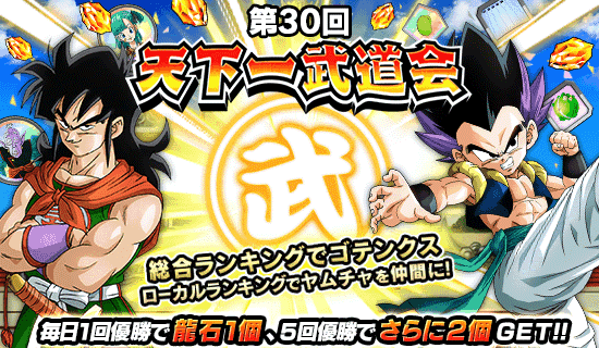 World Tournament n°30 (Japan) | Dragon Ball Z Dokkan Battle