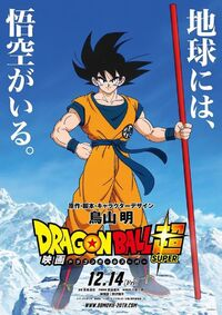 DBS Broly Goku Poster