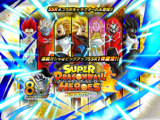 Rare Summon: Super Dragon Ball Heroes Collaboration Summon