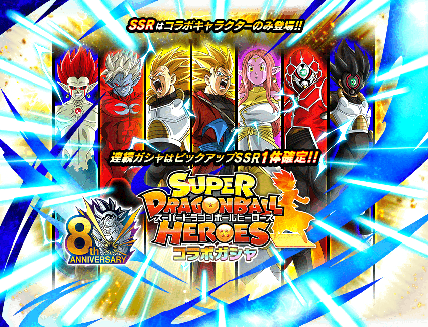 Rare Summon: Super Dragon Ball Heroes Collaboration Summon