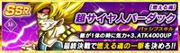 Chara banner 1005200 small