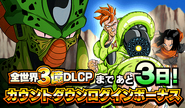 300m Campaign Countdown 3 small JP