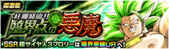 Event SS3 Broly dokkan small
