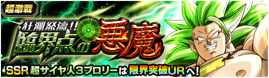 File:Event SS3 Broly dokkan small.png