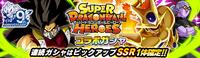 News banner gasha 00648 small