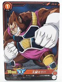 Dbz-card-great-ape-fasha