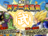 World Tournament n°18 (Japan)