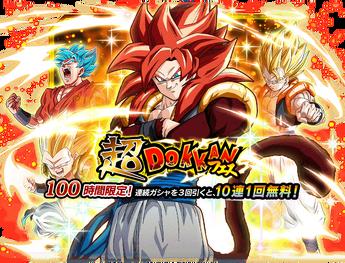 Gasha top banner 00327