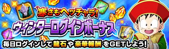 News banner login bonus 20191129 small