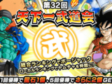 World Tournament n°32 (Japan)