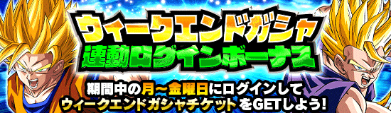 News banner login bonus 20190612 small