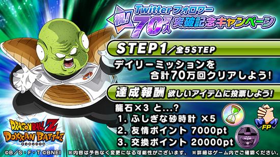 Twitter JP 700k Step 1