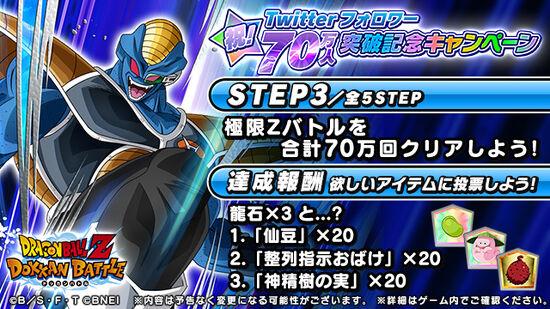 Twitter JP 700k Step 3