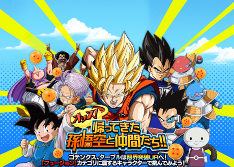Event goku and friends big JP