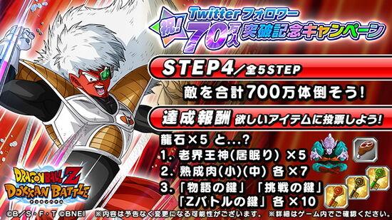Twitter JP 700k Step 4