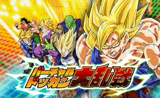 Virtual Dokkan Ultimate Clash 1 0 | Dragon Ball Z Dokkan Battle