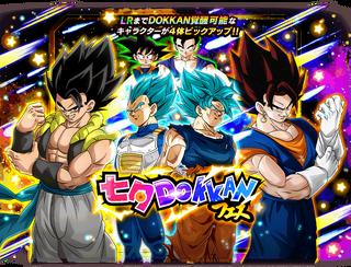 2020 Tanabata Banner