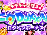 Star Festival! Tanabata Dokkan Campaign