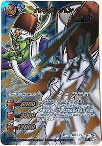 Dragon-Ball-Z-Miracle-Battle-Carddass-Pikkon-Super