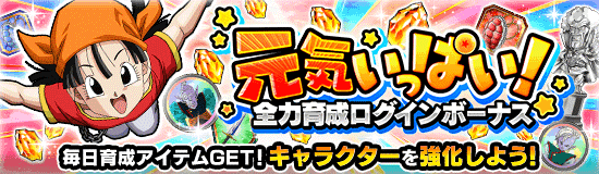 News banner login bonus 20191003 small