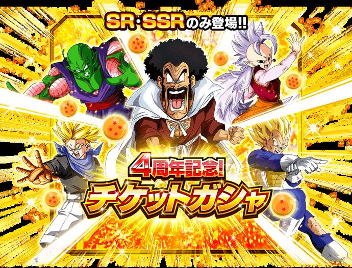 4th anniversary banner jp
