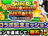 Super Dragon Ball Heroes World Mission Collaboration Campaign
