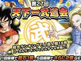 World Tournament n°27 (Japan)