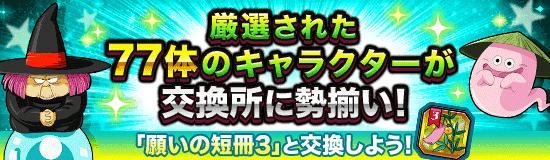 News banner negai tanzaku 20200630 small