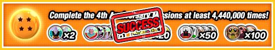 News banner plain camp 20190129 ultimate dragonball D EN