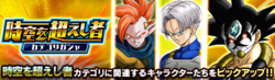 News banner gasha 00743 small