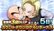 300m Campaign Countdown 5 small JP