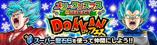 News banner super select dokkan 20191212 small