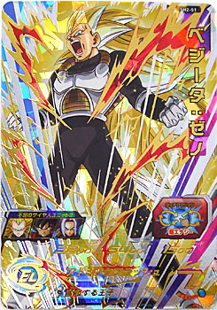 Super-Dragon-Ball-Heroes-Vegeta-Xeno-SS3