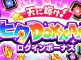 Shine in Heaven! Tanabata Dokkan Campaign