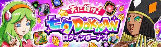 News banner login bonus 20200630 small