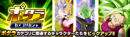 News banner gasha 00587 small