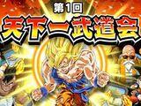 World Tournament n°1 (Japan)