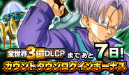 300m Campaign Countdown 7 small JP