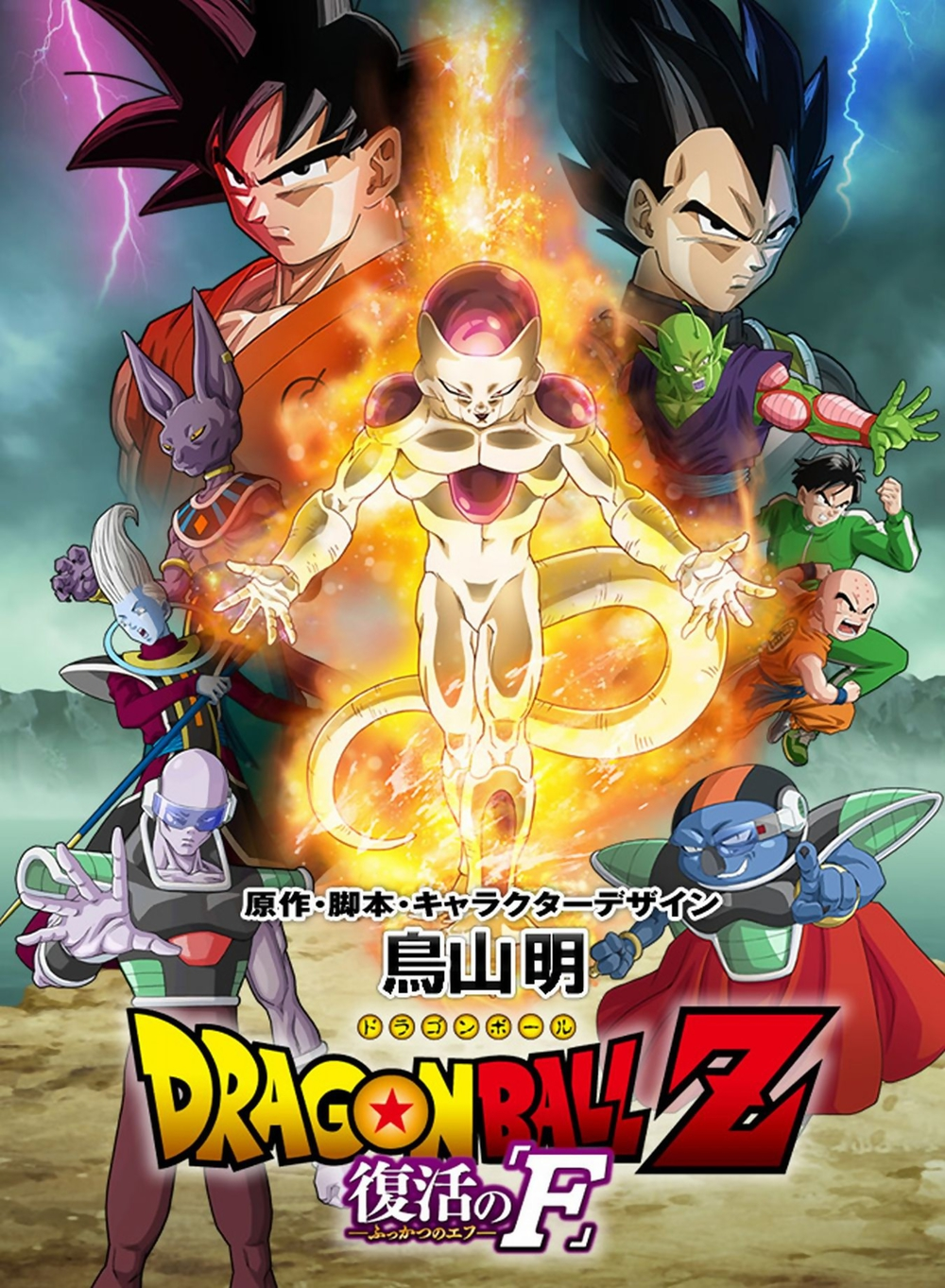 Dragon Ball Z La Resurrection de Freezer-1