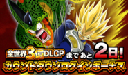 300m Campaign Countdown 2 small JP