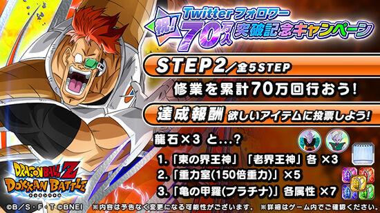 Twitter JP 700k Step 2