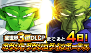 300m Campaign Countdown 4 small JP