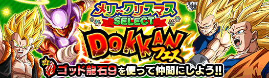 News banner select dokkan 20191212 small
