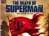 デス・オブ・スーパーマン (アニメ)
