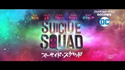 映画『スーサイド・スクワッド』TVスポット(総合編)【HD】2016年9月10日公開